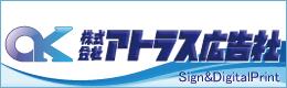 株式会社アトラス広告社