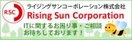 ライジングサンコーポレーション株式会社
