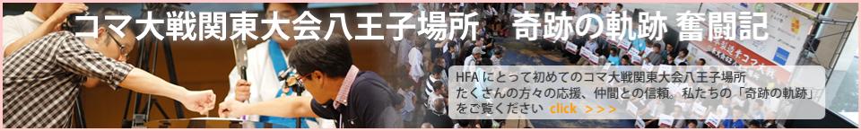 コマ>大戦関東大会八王子場所 奇跡の軌跡 奮闘記