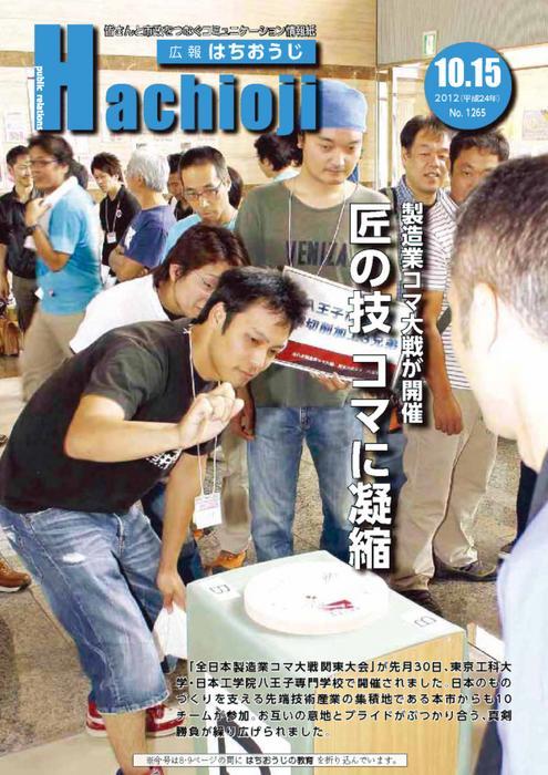 広報はちおうじ20121015